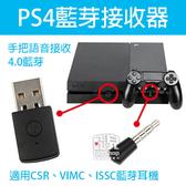 【妃凡】PS4 藍芽接收器 藍芽4.0 手把 藍芽傳輸器 接收器 藍芽 分配器 無線耳機 手柄 77