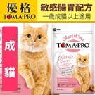四個工作天出貨除了缺貨》TOMA-PRO優格親親》成貓敏感腸胃配方 貓飼料 5lb(超取限一包)