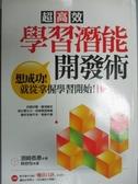 【書寶二手書T8/心理_IKS】超高效學習潛能開發術_須崎恭彥