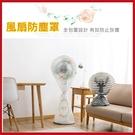 (短款)韓風全包式電風扇防塵罩 風扇保護套 電扇罩 任選(圖案隨機)【AE04282-S】99愛買小舖