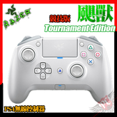 [ PC PARTY ] 雷蛇 Razer Raiju 颶獸 Tournament Edition 競技版 PS4專用無線控制器 白色版