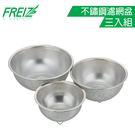 【FREIZ】日本品牌不鏽鋼多用途濾網盆三入組(14+17+20cm)