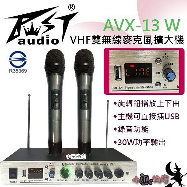 (AVX-13 W)VHF雙無線手握麥克風擴大機.收音機.USB.錄音.可外接大功率擴大機