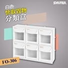 【樹德居家收納】 FO-306【白色款】快取分類盒系列 (收納 置物 分類 五金 文具 化妝品)