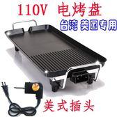 電烤盤 無煙不黏電烤盤室內燒烤機電燒烤鍋家用電燒烤爐 ATF POLYGIRL110V