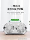 雙頭扇葉靜音usb小型台式風扇可充電便攜式辦公室上班桌面臥室學生上課宿舍床上 印象家品