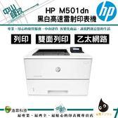 【狂降3000】HP LaserJet Pro M501dn 黑白高速雷射印表機