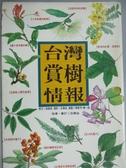 【書寶二手書T3/動植物_KNX】台灣賞樹情報_張碧員,呂勝由