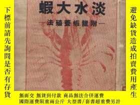 二手書博民逛書店罕見淡水大蝦--附龍蝦養殖法(民國26年初版)7610 王淨沙編