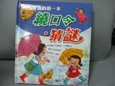【書寶二手書T2/少年童書_KLY】我的第一本繞口令?猜謎_世一圖書出版中心