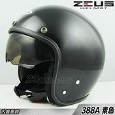 瑞獅 ZEUS 安全帽|23番 388A 亮黑 內墨鏡復古帽 3/4罩 半罩 復古帽 抗UV 飛行帽 ZS-388A