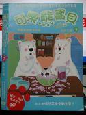 挖寶二手片-X12-007-正版DVD*動畫【可樂熊寶貝-我的志願(7)】-國語發音