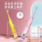 兒童電動牙刷充電式小孩3-4-6-8-10歲2以上寶寶軟毛全自動【小獅子】