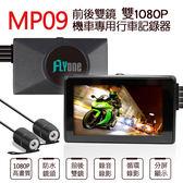FLYone MP09(送32G)前後雙鏡1080P 機車行車記錄器 防水鏡頭【FLYone泓愷】