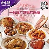 【南紡購物中心】【河小田】寵愛媽咪母親節家庭6件組套餐
