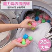 洗衣球 清洗衣球去汙洗衣防纏繞洗衣機洗衣球家用魔力實心洗衣服球20個裝