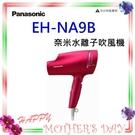 母親節特惠台灣松下公司貨贈美妝鏡 國際Panasonic EH-NA9B奈米水離子吹風機 EHNA9B吹風機 NA9B
