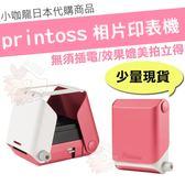 【現貨】 Printoss 手機相片列印機 Takara Tomy 手機 相印機 拍立得 列印機 印表機 桃紅 粉紅