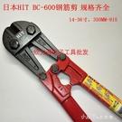 日本HIT鋼筋剪鉗喜力BC450蛇頭鉗斷線鉗鋼筋鉗12-42寸鋼絲鉗 【全館免運】