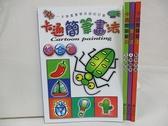 【書寶二手書T4/少年童書_BSY】卡通簡筆畫法-綜合篇_生活用品_人物職業等_4本合售