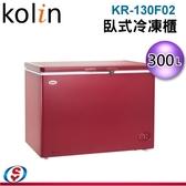 【信源】300公升【歌林 Kolin臥式冷凍冰櫃 】 《KR-130F02》*免運費*