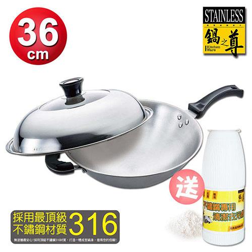 【鍋之尊】316不銹鋼原味七層複合金炒鍋36cm(加碼贈不鏽鋼專用清潔去污粉)