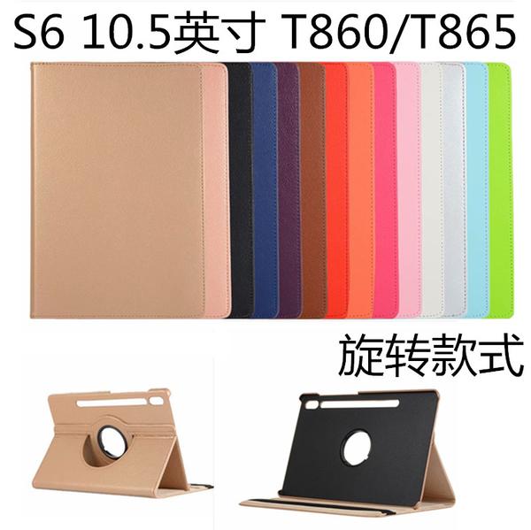 88柑仔店~三星Galaxy Tab S6保護套10.5英寸平板旋轉皮套T860/T865支架外殼