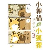 小狸貓和小狐狸(3)(首刷附錄版)