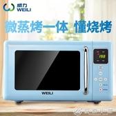 威力20PG31-L微波爐家用烤箱一體機 智慧轉盤多功能微蒸烤一體機YXS 優家小鋪