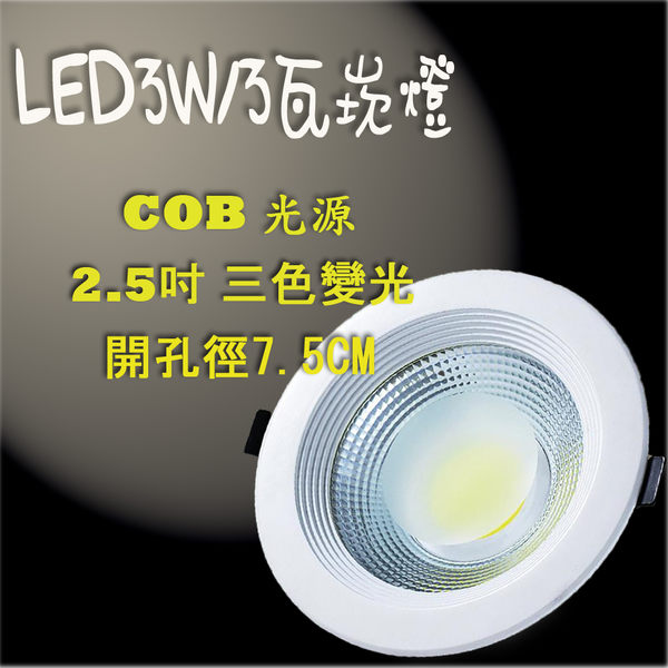 崁燈換燈泡圖解 說明 適用 COB光源 2.5吋 3w/3瓦 集祥663 開孔17.5cm 免運費 廠商直送 - 三色變光