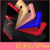 【萌萌噠】Xiaomi 紅米5 / 紅米5 plus  時尚簡約純色款 360度三段式全包保護 防摔磨砂硬殼 手機殼