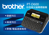 BROTHER 標籤機 PT-D600_專業型_單機/電腦連線兩用_彩色背光螢幕標籤機 (可輸入中/英/日文)