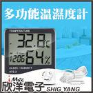 iMAX 大螢幕多功能室內外溫濕度計(H...