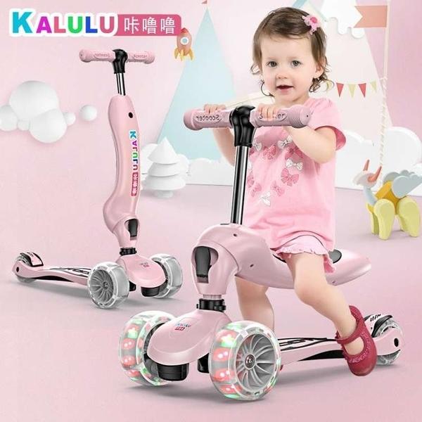 兒童滑板 車兒童滑滑scooter寶寶滑板車1到3-2-6歲8溜溜車可坐可滑防側翻幼兒