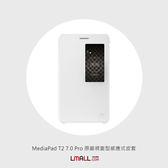 【LMALL】MediaPad T2 7.0 Pro 視窗型書本保護套(買一送一)