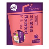 日出茶太日式烤奶茶20g*10入【愛買】