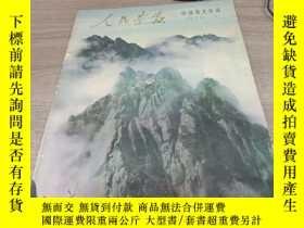二手書博民逛書店罕見人民畫報1979-9Y242730 出版1979