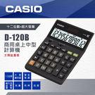 CASIO 卡西歐 計算機 D-120B 太陽能雙電力 桌上型商用計算機 12位數顯示 總計功能