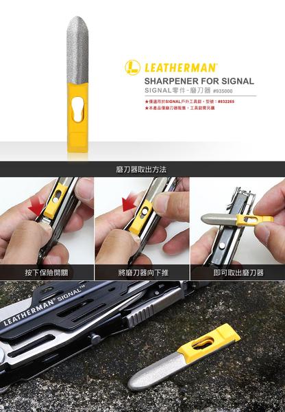 美國LEATHERMAN SHARPENER FOR SIGNAL 磨刀器(SIGNAL零件)公司貨)#935000