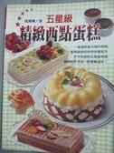 【書寶二手書T2/餐飲_QNG】五星級精緻西點蛋糕_沈鴻典