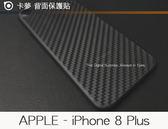 【碳纖維背膜】卡夢質感 蘋果APPLE iPhone 8Plus 8+ 5.5吋 背面保護貼軟膜背貼機身保護貼背面軟膜