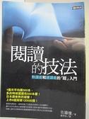 【書寶二手書T9/勵志_H68】閱讀的技法_佐藤優