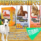 【培菓寵物48H出貨】阿曼特armonto犬用超薄速乾抗菌尿布110入/55入28入(共6包)