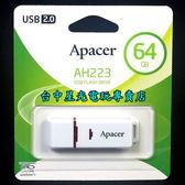 【Apacer 宇瞻科技】☆ AH223 64GB 隨身碟 白色達人 原廠終身保固 ☆全新品【特價優惠】台中星光