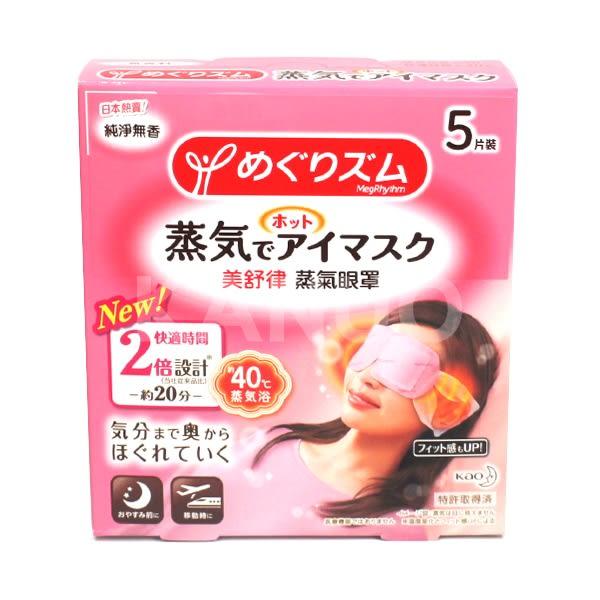 【花王】美舒律 蒸氣眼罩 感溫熱眼罩 5枚入 (原味,無香料)