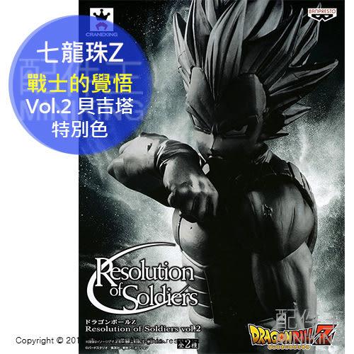 【配件王】預購 日本景品 七龍珠Z Resolution of Soldiers 戰士的覺悟 Vol.2 貝吉塔 特別色