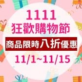 1111購物節狂歡優惠活動一