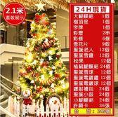 聖誕樹 聖誕節裝飾品1.5米-2.1,米聖誕樹套餐帶加密聖誕樹含掛件聖誕禮品 現貨 DF