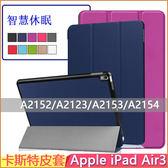 Apple iPad Air 3 2019 平板皮套 卡斯特紋 超薄 蘋果 A2152 保護套 支架 保護殼 A2123 平板殼