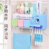 【當日出貨 免運】多功能 牙刷架 紫外線殺菌 潔牙 收納架 自動擠牙膏 牙刷消毒器 母親節 【A20】